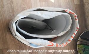 Як правильно зберігати та транспортувати ваш надувний SUP борд